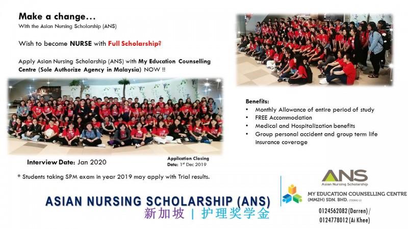 新加坡护理奖学金 2019/2020