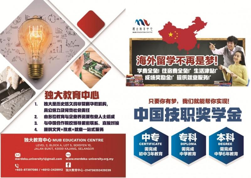 独大教育中心提供你留学海外的机会。
