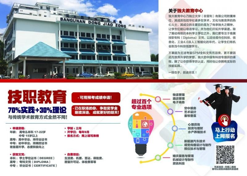 中国职业技术教育奖学金供17至22岁大马青年申请