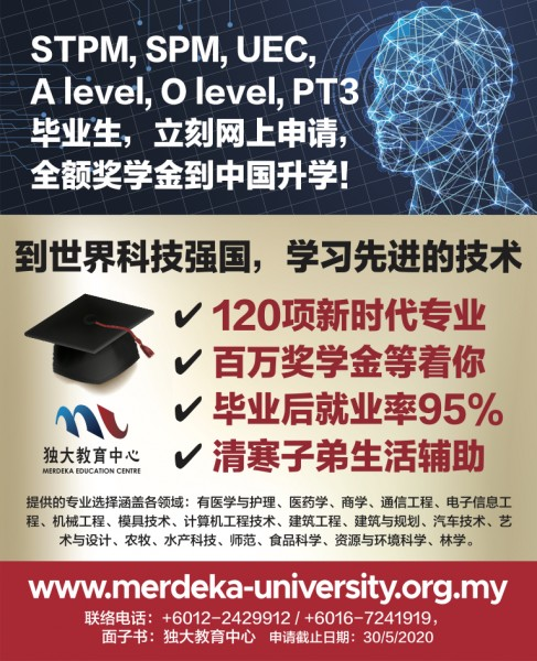 独大奖学金将会从2020年12月开放申请。