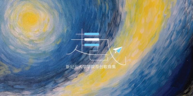 2019年10月8日,新纪元大学学院原创歌曲集《起飞》推介礼,学生全创作,著名音乐人碰学斌老师制作