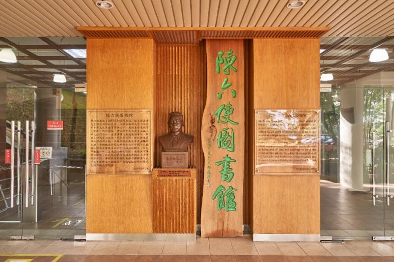 全马中文藏书最多,内含六家专家学者(单位)私人藏书库的陈六使图书馆
