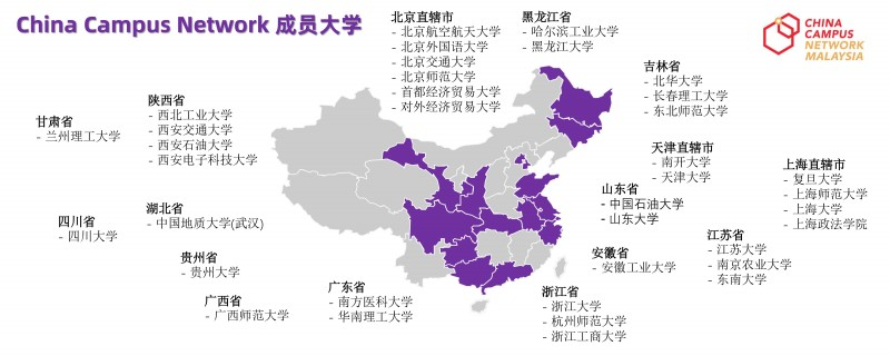 "Distribution of members of China Campus Network: CCN members consist of 24 universities of ""Project 211"" (65%) and 12 universities of ""Project 985 (33%). Some other universities with their special unique degrees."
