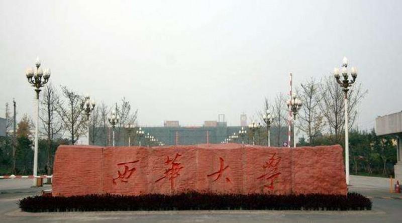 Xihua University