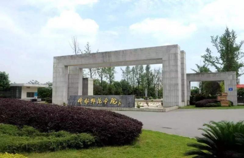 Chengdu Normal University