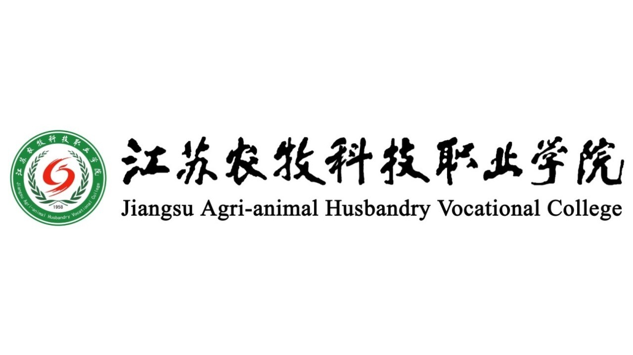 江苏农牧职业技术学院