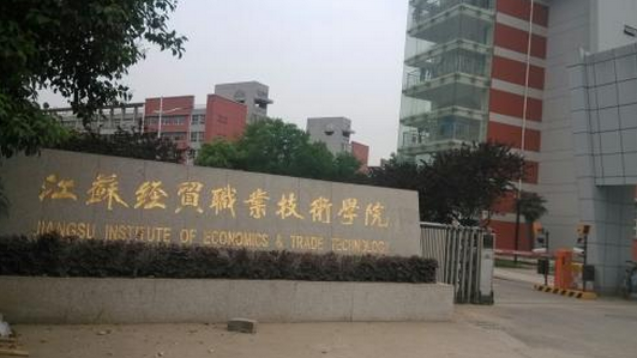 JIANGSU VOCATIONAL INSTITUTE OF COMMERCE