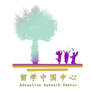 留学中国中心