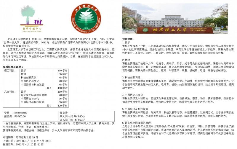 2021年北京理工大学预科班开始招生啦!!!