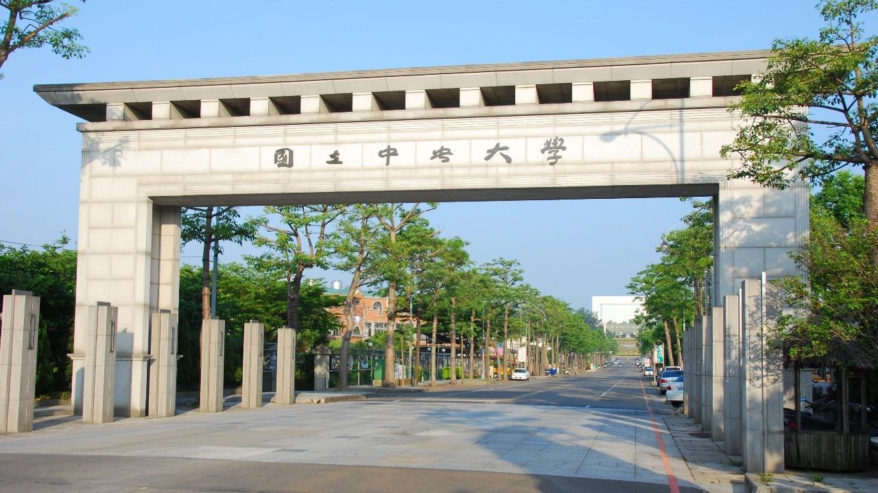 国立中央大学