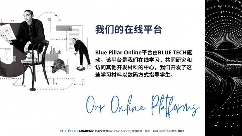我们的在线平台 Blue Pillar Online平台由BLUE TECH驱动。该平台是我们在线学习,共同研究和访问其他开发材料的中心,我们开发了这些学习材料以数码方式指导学生。