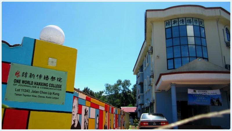 韩新学院位于吉隆坡蕉赖大同花园。