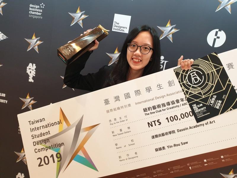 达尔尚平面设计系学生苏韵柔海报作品《人类祭品》在2019年台湾国际学生创意大赛获得纽约ADC评审大奖及台币100,000奖金。
