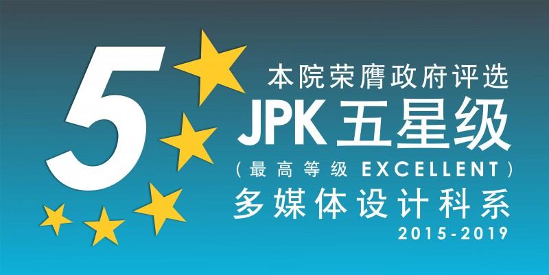ATEC 美工学院荣获政府评选为马来西亚人力资源技术发展局 (JPK) 五星级(Excellent,即最高等级)多媒体设计科系。