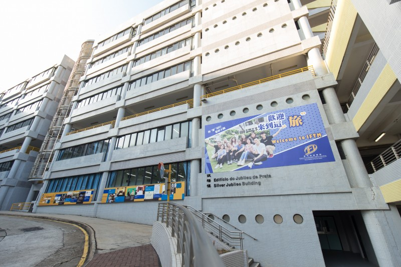 IFTM 氹仔分院内的综合教学大楼 — 银禧楼。