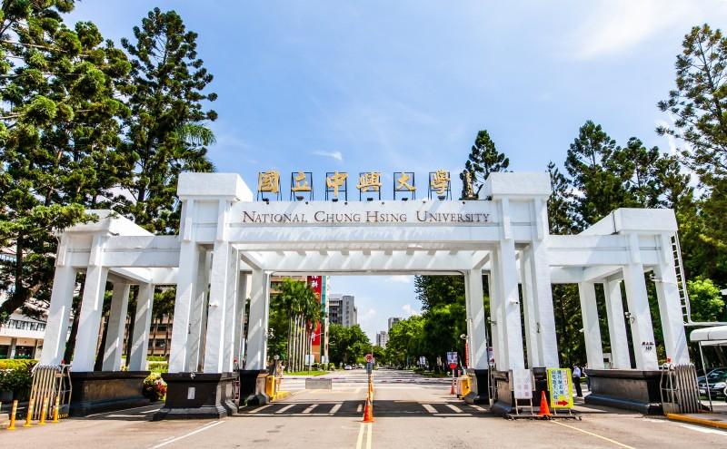 国立中兴大学是台湾历史最悠久的国立综合大学。