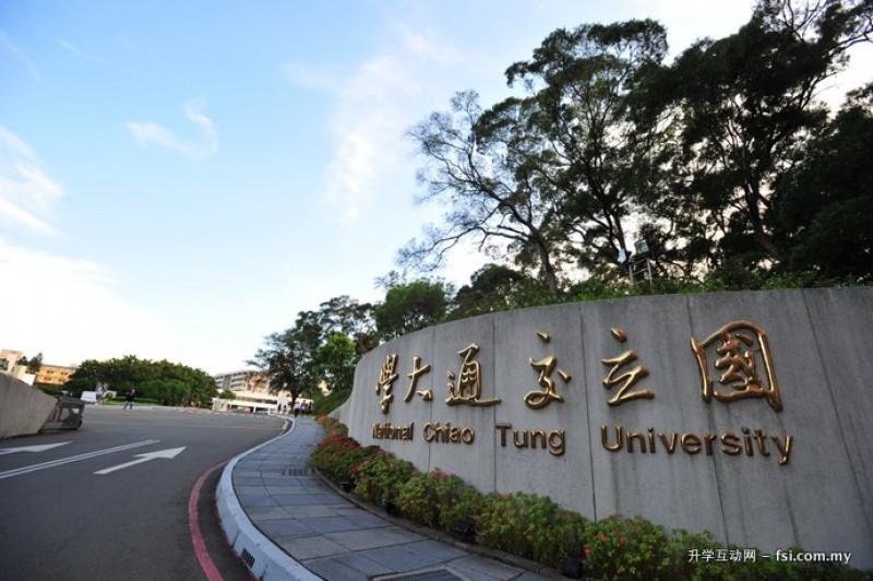 国立交通大学是一所研究型大学,以理工科系闻名。