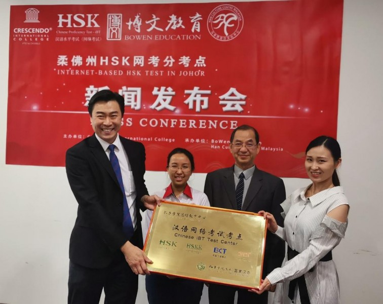 Crescendo International College —— The first HSK Internet-Based Test (HSK IBT) Center in Johor