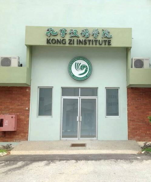 马来西亚的孔子汉语学院(Kong Zi Institute)位于马大校园内,由北京外国语大学与马来西亚大学共设。孔子汉语学院之成立,旨在增进人们对中文和华人文化的了解,因此这里提供了不少汉语课程、活动等,并取得良好的社会反响,受到马来西亚华社的关注。